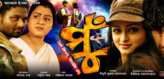 odia movie song