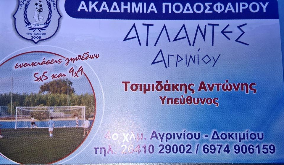 ΑΤΛΑΝΤΕΣ ΑΓΡΙΝΙΟΥ