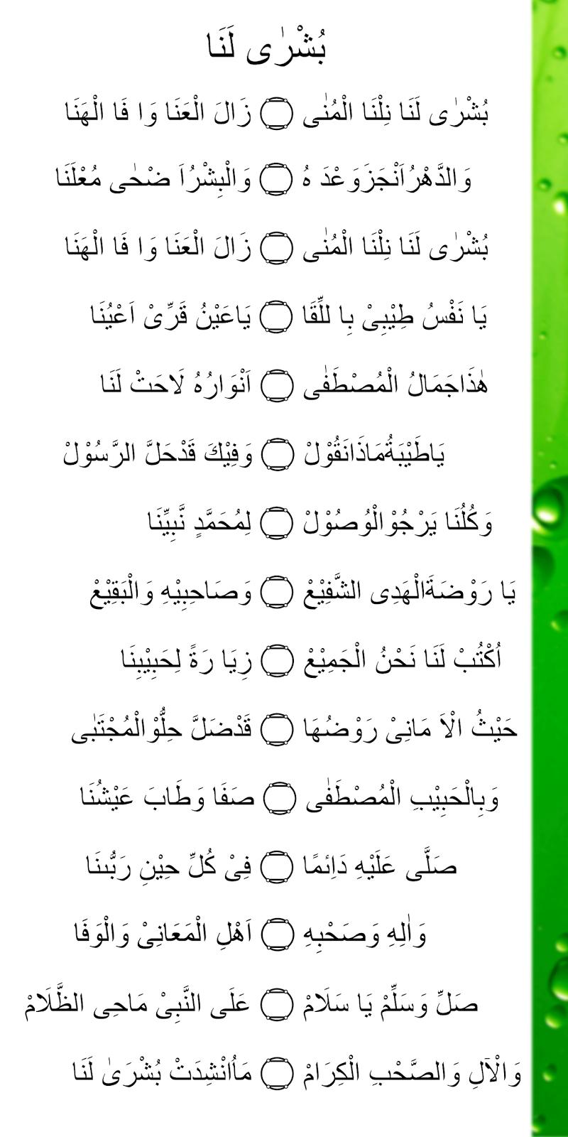 Teks Arab Busyrolana