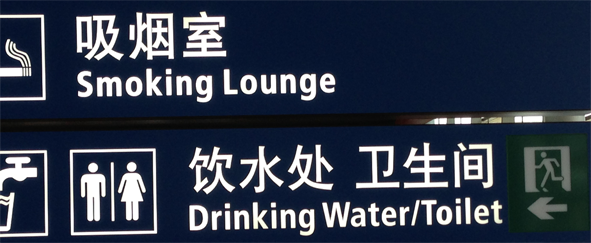 funny sign at airport in Kunming