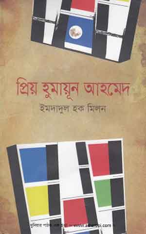 free pdf books of humayun ahmed for download