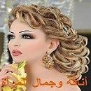أناقة وجمال المرأة
