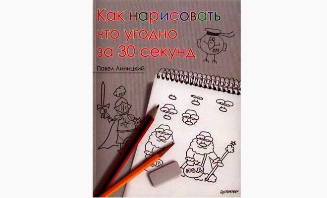 знакомство с бумагой и карандашом