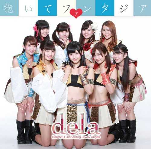 [MUSIC] dela – 抱いてファンタジア/dela – Daite Fantasia (2014.08.06/MP3/RAR)