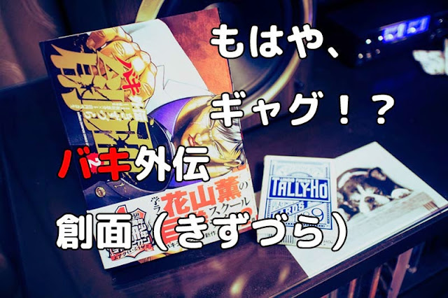 バキ外伝 創面(きずづら)2巻。もはや、ギャグ!?花山薫の扱いが素晴らしい。