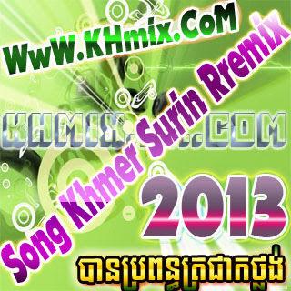KHMIX : Song Khmer Surin Remix 2013