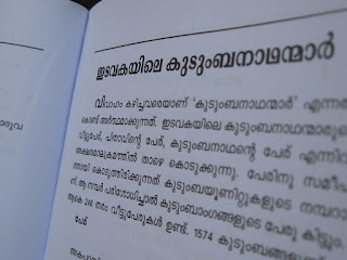 Inside pages of the book on Wadel church Nayarambalam