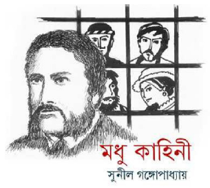 Madhu Kahini by Sunil Gangopadhyay
