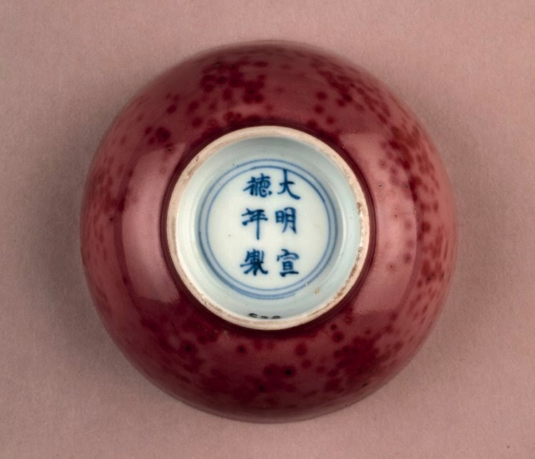 "<img src=""Chinese Bowl.jpg"" alt=""Kangxi Blue and White Bowl mark"">"