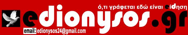 EDIONYSOS | edionysos.gr - ό,τι γράφεται εδώ είναι είδηση