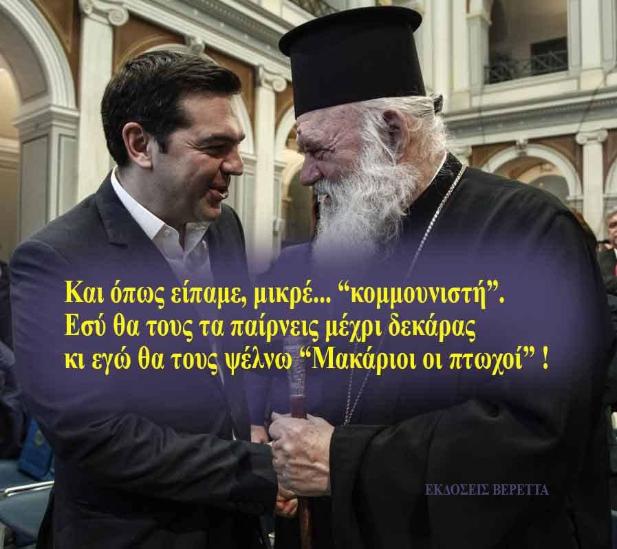 ΠΑΤΗΡ  ΩΝΗΓΟΣ