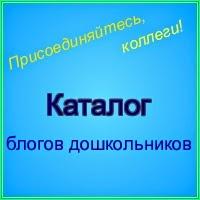 каталог блогов дошкольников