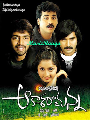 Aakasaramana Telugu Mp3 Songs