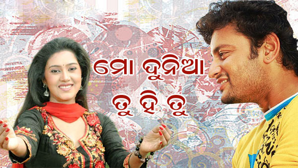 Deewana Odia Film Song Mp3 Download