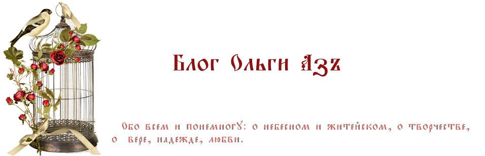 Блог Ольги Азъ.