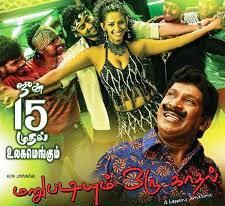 Watch Marupadiyum Oru Kadhal (2012) Tamil Movie Online