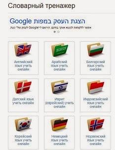 сайт знакомств на иврит