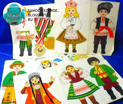 Бумажные куклы сайт СССР советские старые из детства