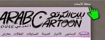 موقع بيت الكرتون العربي