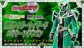 Bandai SH Figuarts Kamen Rider Wizard Hurricane Dragon figure