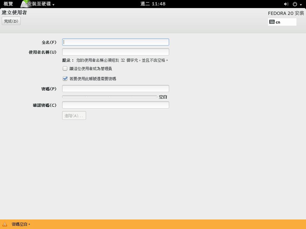 install-usercreation2