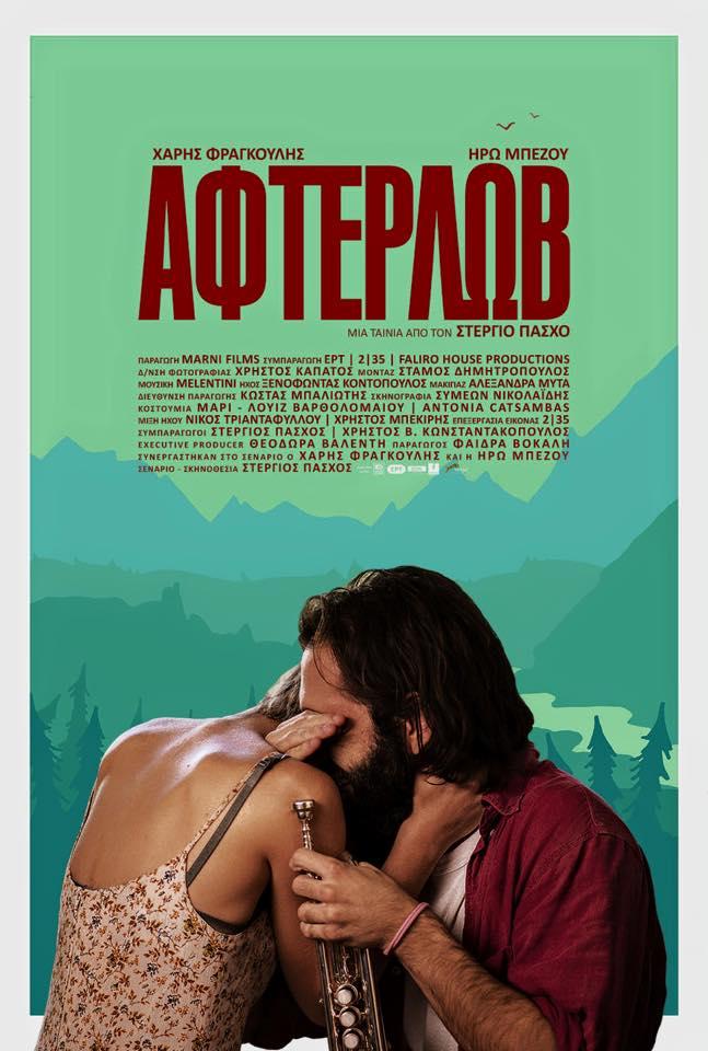 Το ΑΦΤΕΡΛΩΒ είναι μια ταινία για τον έρωτα...μετά τον έρωτα, που πρέπει να δεις!