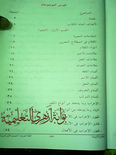الازهر: نشر منهج اللغة العربية الجديد للصف الاول الاعدادي ازهر 2016 1-1