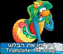 בחרו שפה, ותרגמו את הבלוג!