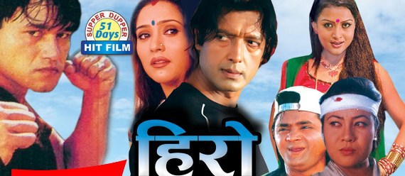 nepali full movie hero