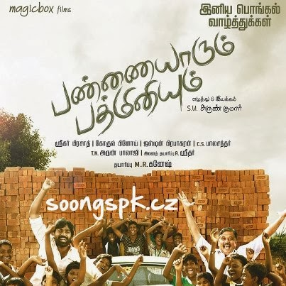 Pannaiyarum Padminiyum Tamil Movie Mp3 Songs Download