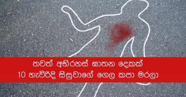 10-year-old boy killed in Vavuniya