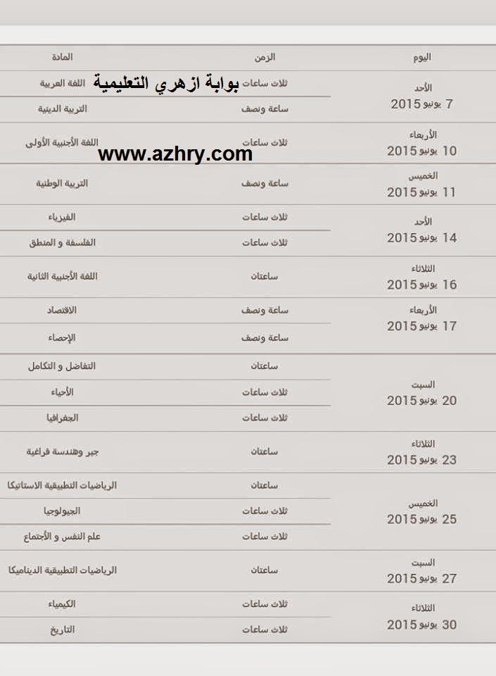 جدول الثانوية العامة بعد التعديل 2015