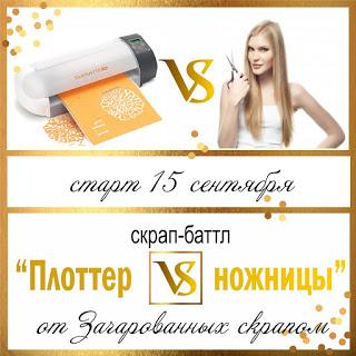 скрап- баттл