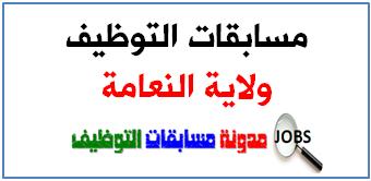 إعلانات  توظيف بولاية النعامة جانفي 2015