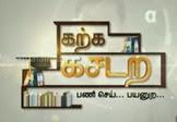 Karka Kasadara 22-02-2017 Puthiya Thalaimurai Tv
