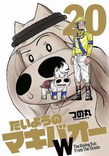 [つの丸] たいようのマキバオーW 第01-20巻