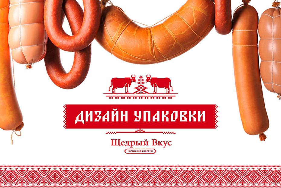 дизайн упаковки линейки мясной продукции ЩЕДРЫЙ ВКУС