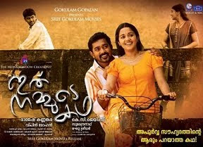 Ithu Nammude Katha (2011 - movie_langauge) -