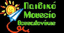 Παιδικό Μουσείο Θεσσαλονίκης
