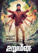 Watch Urumeen (2015) DVDScr Tamil Full Movie Watch Online Free Download