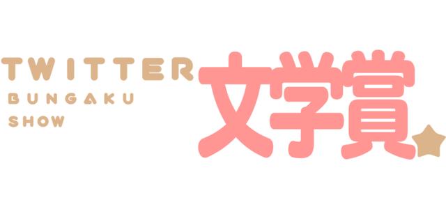 Twitter文学賞事務局