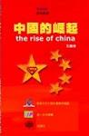 通識叢書:中國的崛起