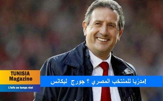 جورج  ليكانس مدرّبا للمنتخب المصري ؟!