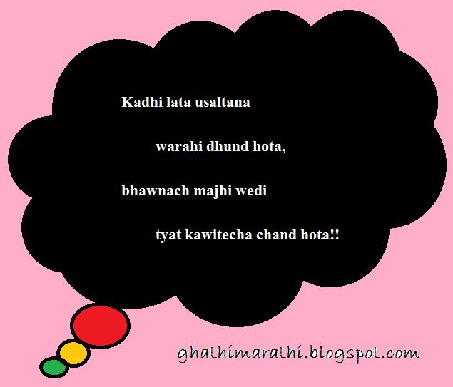 marathi charolya1