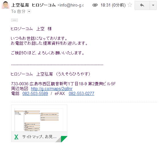 メール添付図