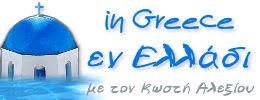 IN GREECE - ΕΝ ΕΛΛΑΔΙ ταξίδια, νησιά, διακοπές, hotels, islands