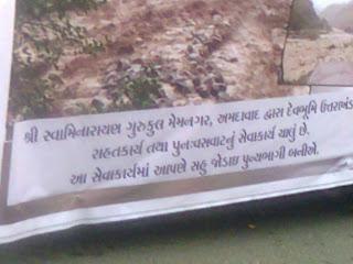 uttarakhand help swaminarayan gurukul