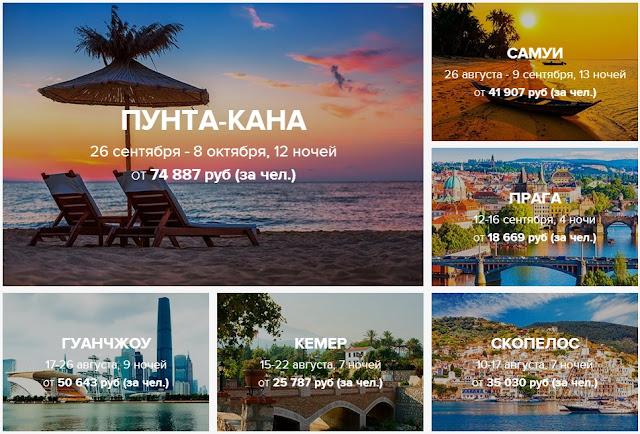 Забронировать перелет + отель по лучшей цене в Геленджик, Стамбул, Ницца, Сейшелы, Капри, Кушадасы, Бенидорм, Бали, Ревьера-Майя, Таормина, Миконос, Пунта-Кана, Самуи, Прага, Гуанчжоу, Кемер, Скопелос, Эшторил, Генуя, Токио | Book flight + hotel at the best price