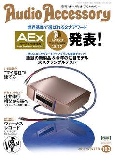 季刊・オーディオアクセサリー163号(2016年 WINTER)