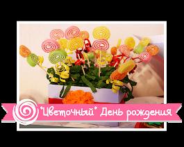 """""""Цветочный"""" День рождения"""